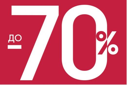 Акции в Калипсо. Распродажа обуви со скидками до 70% в июле августе