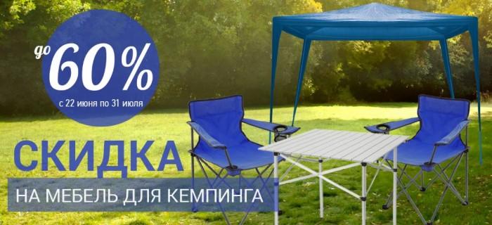 Домовой - Скидка до 60% на мебель для кемпинга