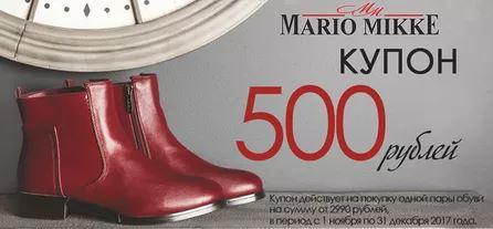 Акции Марио Микке. 500 р. в подарок покупателям Адамас