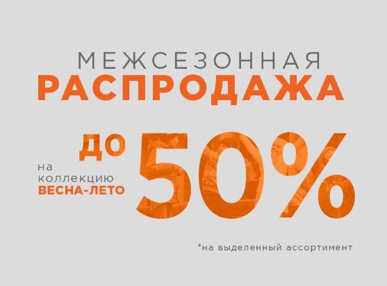 Акции Шалуны. Увеличены скидки до 50% на Весну-Лето 2018