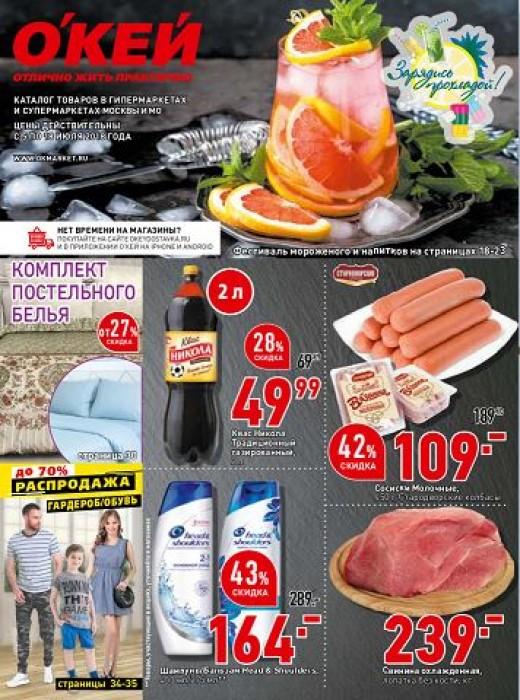 Каталог акций ОКЕЙ с 5 по 18 июля 2018. Скидки до 50%