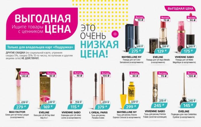"""Акции журнала Подружка февраль 2018. """"Выгодная цена"""""""