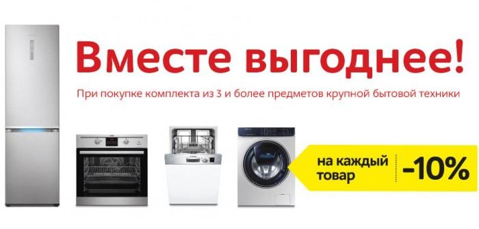 М.Видео - Скидка 10% на комплект бытовой техники