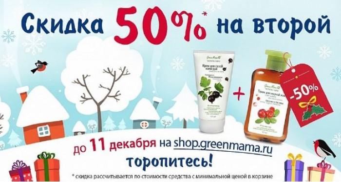 Green Mama - Второй товар со скидкой 50%