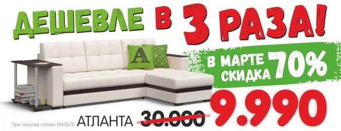 """Много Мебели - Акция """"Дешевле в три раза"""" в марте 2017"""