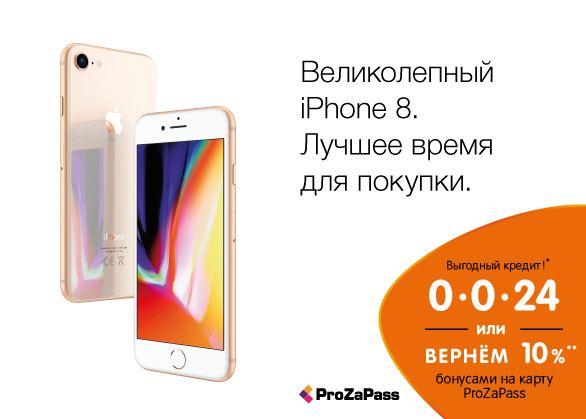 Акции ДНС сегодня. Apple iPhone 8 и 8 Plus в Рассрочку
