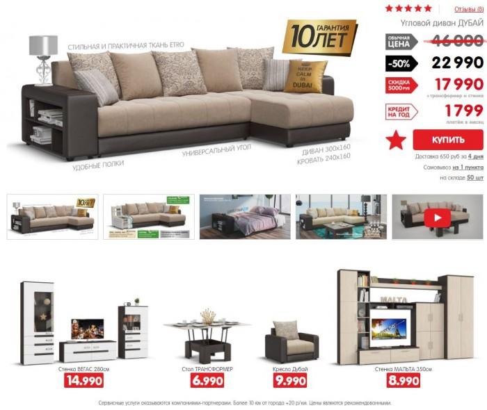 Много Мебели - Распродажа остатков в июне 2017