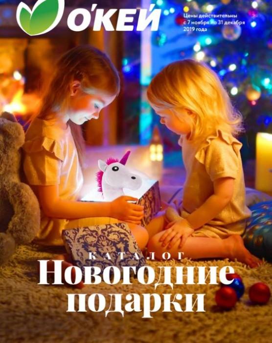 Акции ОКЕЙ ноябрь-декабрь 2019. До 50% на подарки под елку