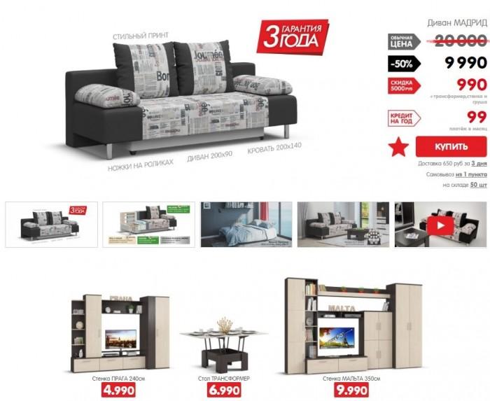 Акции Много Мебели в сентябре 2017. Диван Мадрид за 990 руб.