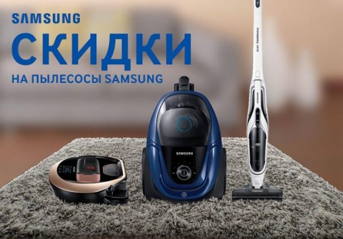 Акции ДНС. Скидки на пылесосы Samsung