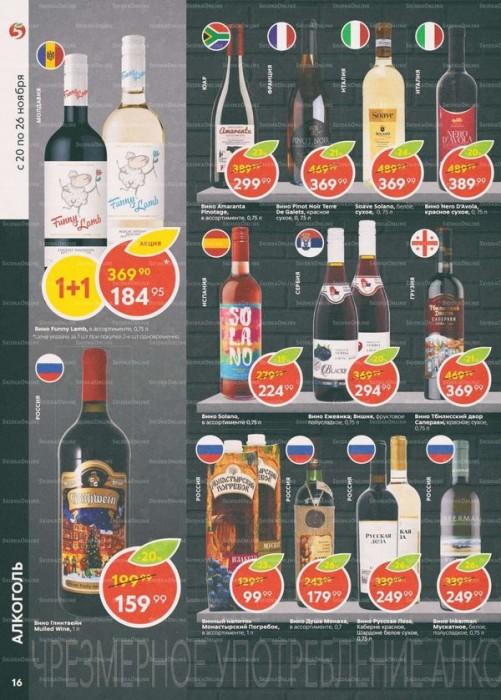 Акции в Пятерочке с 20 по 26 ноября 2018. До 26% на вино