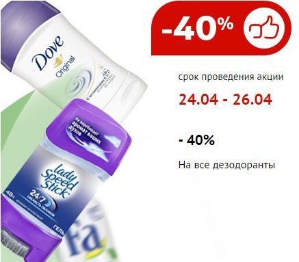 Улыбка Радуги - Все дезодоранты со скидкой 40%