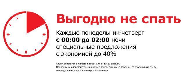 """Акции ИКЕА Химки """"Выгодно не спать"""" апрель 2018"""