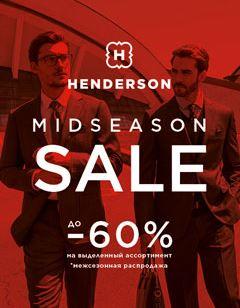 Акции в HENDERSON сегодня. Новые коллекции с выгодой до 60%