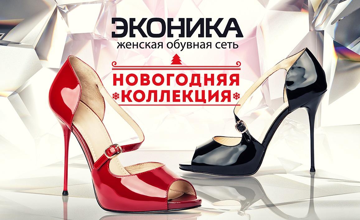 Эконика Обувь Интернет Магазин Новая Коллекция