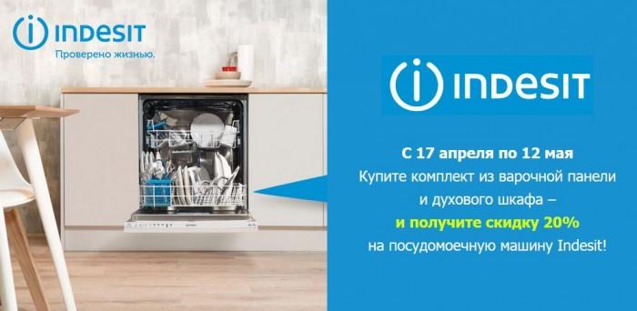 Акции Холодильник.ру. 20% на посудомоечную машину Indesit