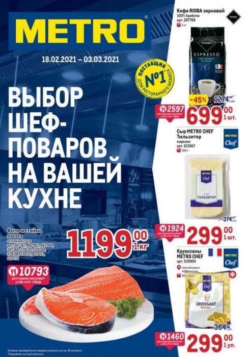Акции МЕТРО с 18 февраля по 3 марта 2021. Выбор шеф поваров