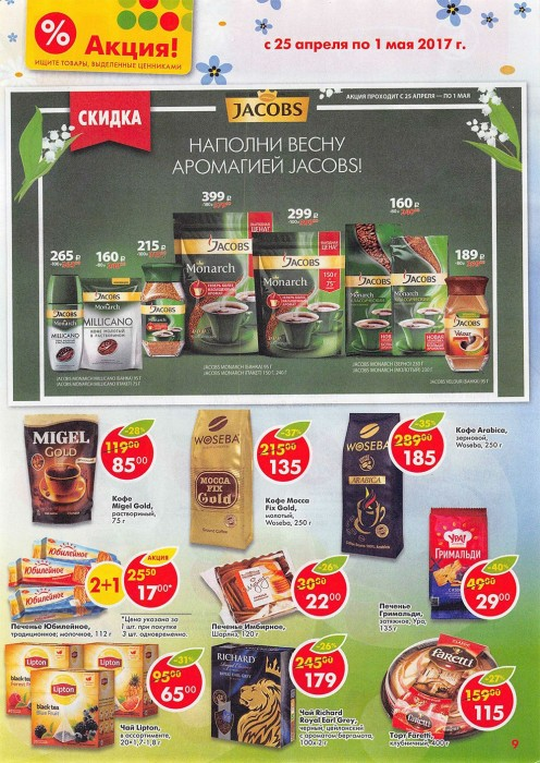Акции в Пятерочке с 25 апреля 2017 каталог