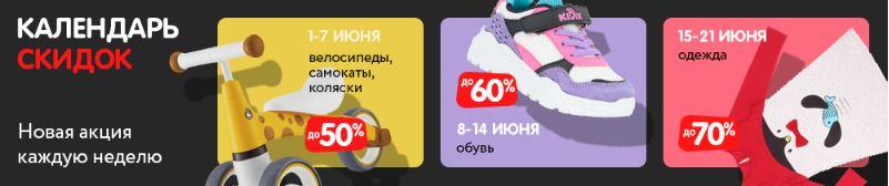 Акции  Дочки Сыночки 2020. Календарь безумных скидок