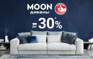 Акции MOON май 2018. До 30% на все модели диванов