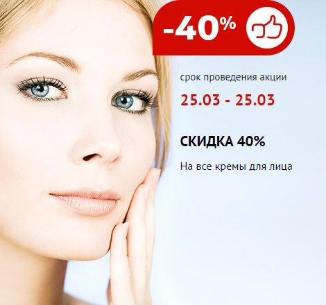 Улыбка Радуги - Скидка 40% на ВСЕ кремы для лица