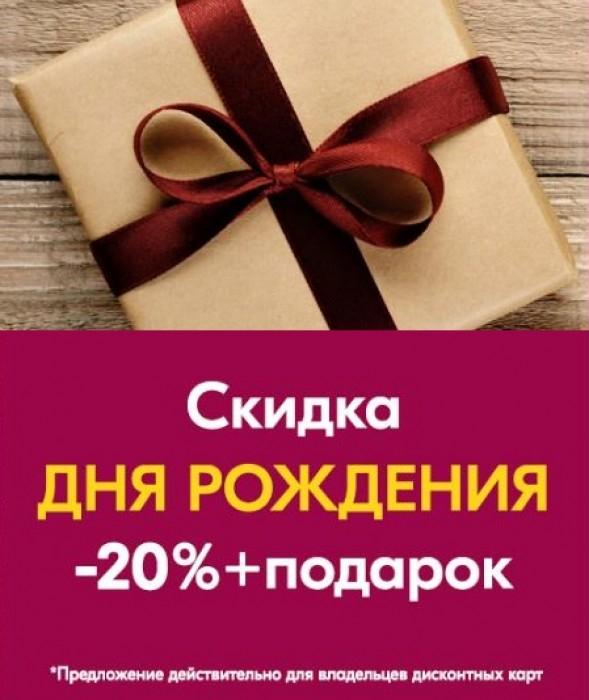 """Акция в День Рождения """"Скидка 20% + подарки"""" в магазине Легкий Шаг"""