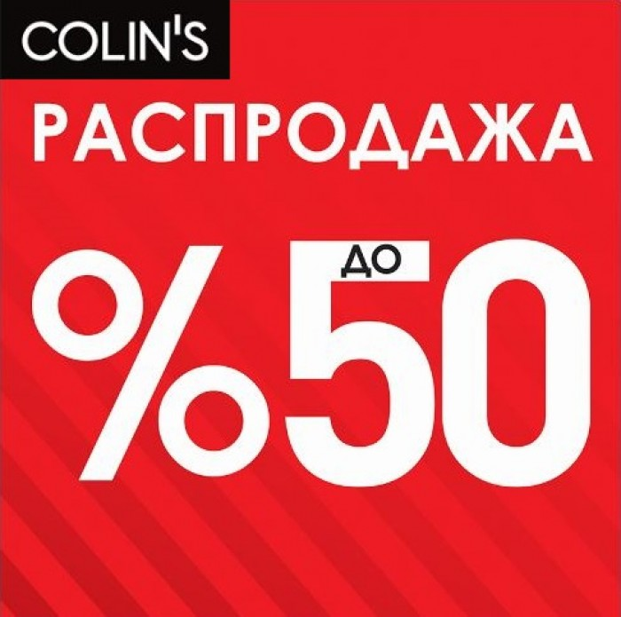 Распродажа в Colin's. До 50% на коллекции Весна-Лето 2018