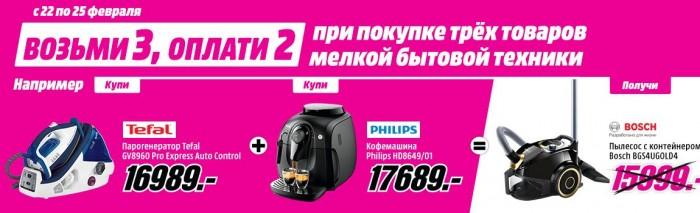"""Акции Медиа Маркт февраль 2018 """"3 по цене 2"""""""