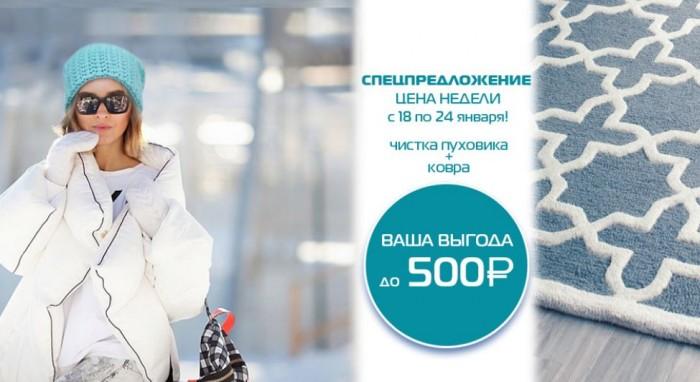 """Акции Диана """"Цена недели"""" Скидка до 500 руб.на чистку пуховика"""