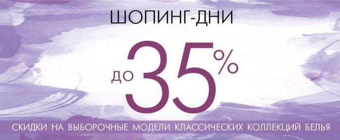Акции Palmetta сегодня. Белье Granissima и Millena с выгодой до 35%