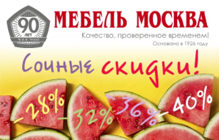 """Три Кита - Акция компании """"Мебель-Москва"""" с 1 по 22 августа"""
