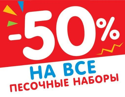 Акция магазина Бегемот. Песочные наборы со скидкой 50% в сентябре 2017