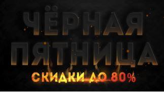 Акции Юлмарт в Москве «Чёрная пятница 2017» с 23 по 26 ноября
