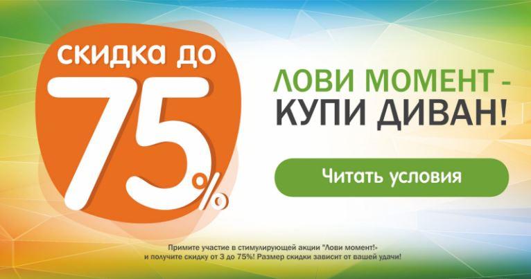 """Мебель РИВАЛ - Акция """"Лови момент"""" продолжается!"""