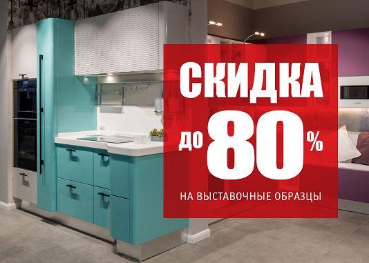 Распродажа выставочных образцов в салонах кухни Мария