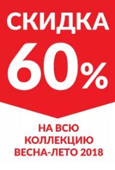 Распродажа в Gulliver. 60% на коллекции Весна-Лето 2018