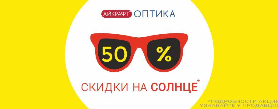 Акции салона Айкрафт Оптика. Солнцезащитные очки со скидками до 50%
