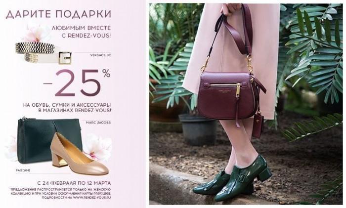 Рандеву - Скидка 25% на обувь и аксессуары для женщин