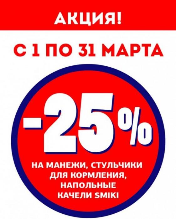 СМИК - Скидка 25% на стульчики, манежи и качели