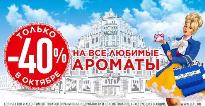 """Акция """"Скидка 40% на Все ароматы"""" в октябре 2017 в Л'Этуаль"""
