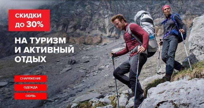 Акции Спортмастер август-сентябрь. До 30% на палатки и туризм