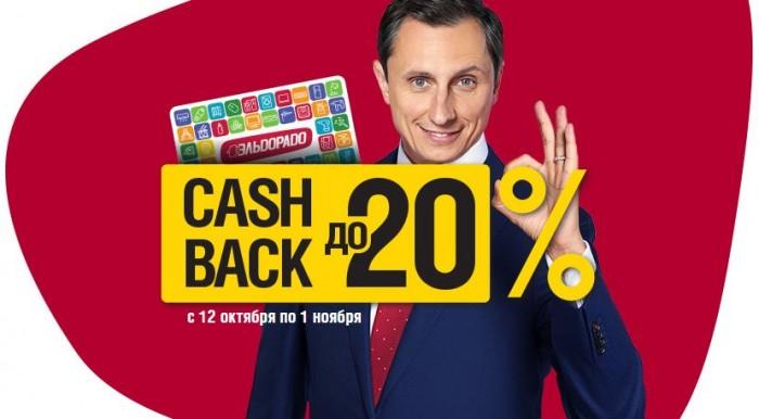 """Акция """"Вернем до 20% от стоимости"""" на бонусную карту в Эльдорадо"""