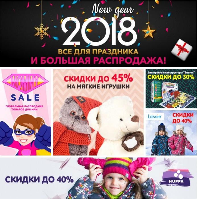 Дочки Сыночки: Распродажа одежды, игрушек и товаров для мам
