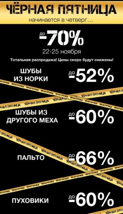 Черная пятница в Каляев. До 70% на ВСЕ коллекции