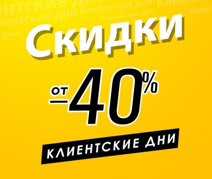 KANZLER - Клиентские дни со скидками от 40%