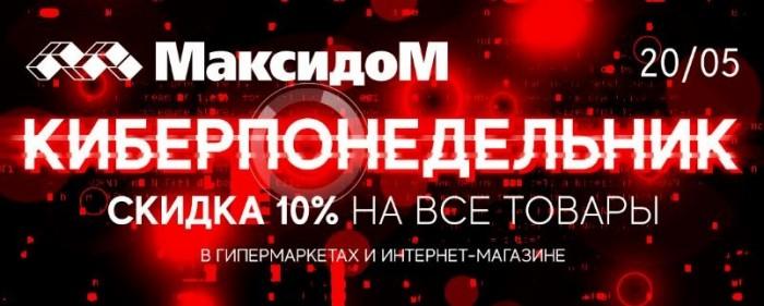 Акции МаксидоМ 20 мая 2019. Киберпонедельник 10% на ВСЕ
