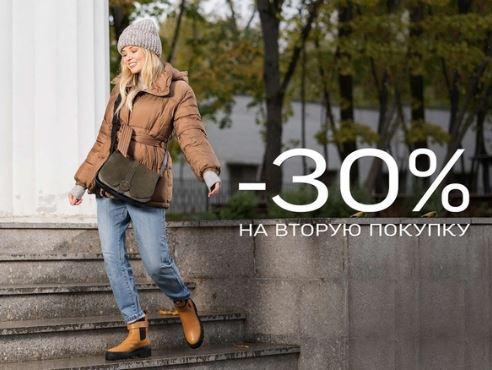 Акции Эконика. 30% на второй товар сезона Осень-Зима 2019/2020