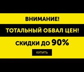 Акции ТВОЕ. Тотальная распродажа со скидками до 90%