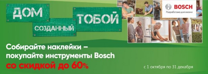 Акции Бауцентр. Скидка за наклейки на инструмент Bosch