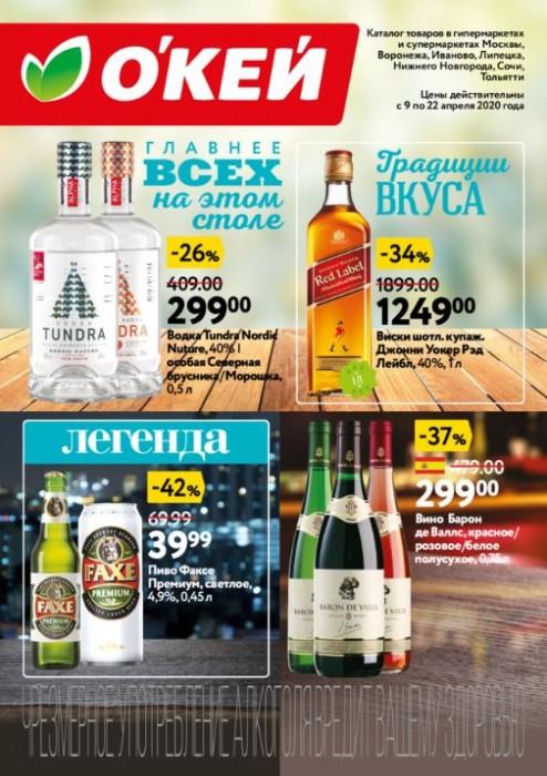 Каталог акций ОКЕЙ с 9 по 22 апреля 2020. До 50% на алкоголь